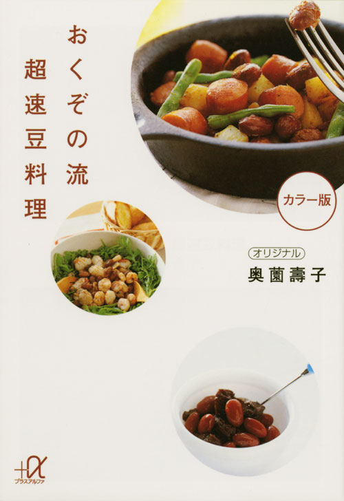 超速豆料理