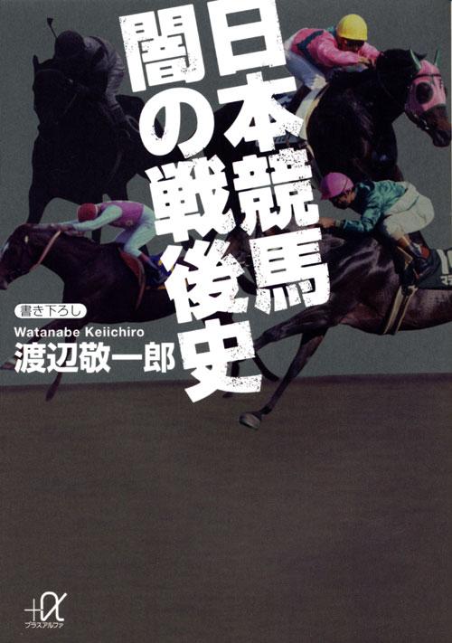 日本競馬 闇の戦後史