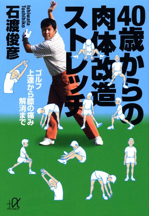 40歳からの肉体改造ストレッチゴルフ上達から膝の痛み解消まで