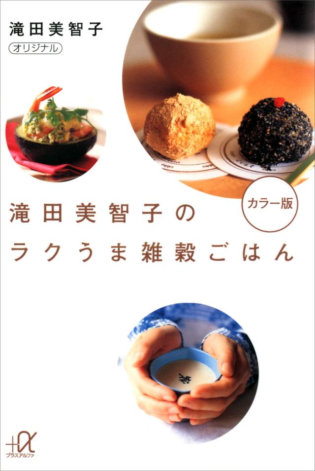 滝田美智子のラクうま雑穀ごはん