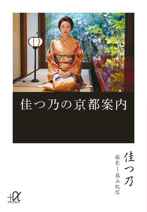 佳つ乃の京都案内