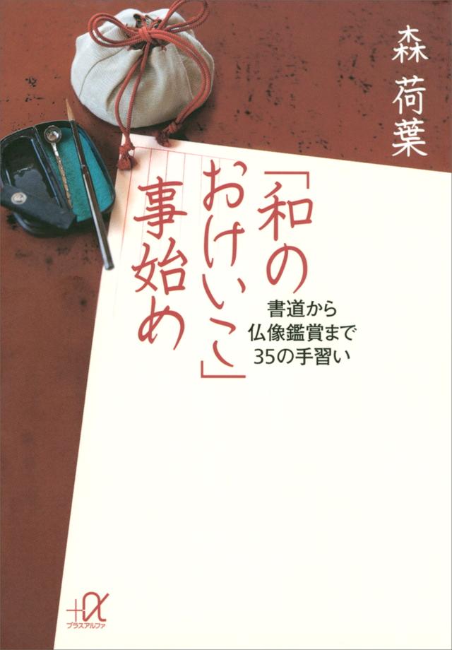 「和のおけいこ」事始め 書道から仏像鑑賞まで35の手習い