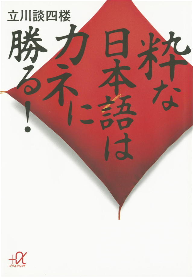 『粋な日本語はカネに勝る!』書影