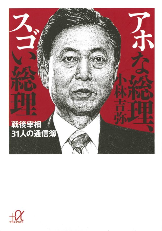 アホな総理、スゴい総理-戦後宰相31人の通信簿