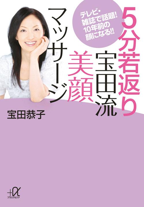 5分若返り宝田流美顔マッサージ -テレビ・雑誌で話題!