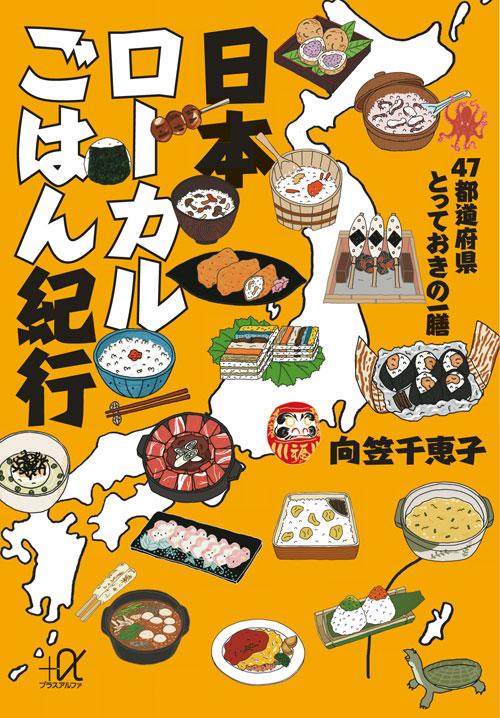 日本ローカルごはん紀行-47都道府県とっておきの一膳