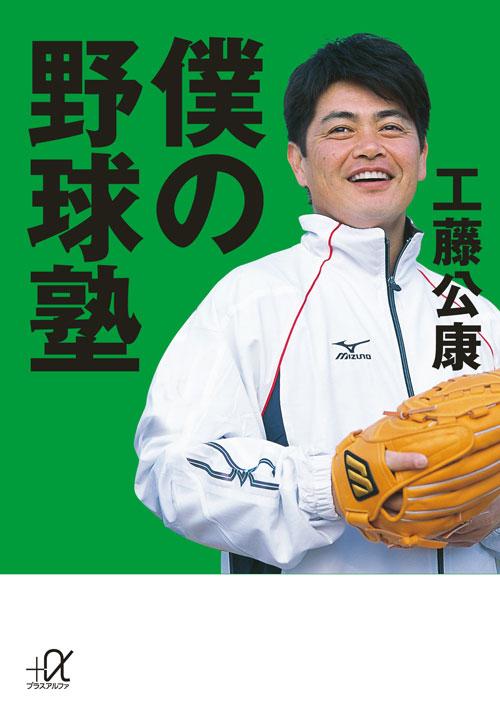 僕の野球塾