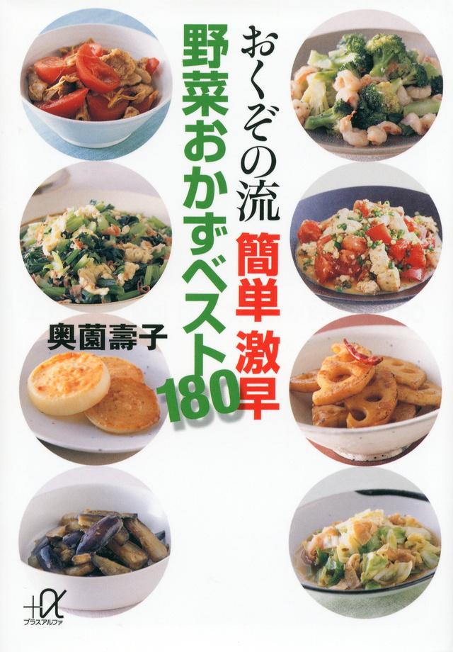 野菜おかずベスト180