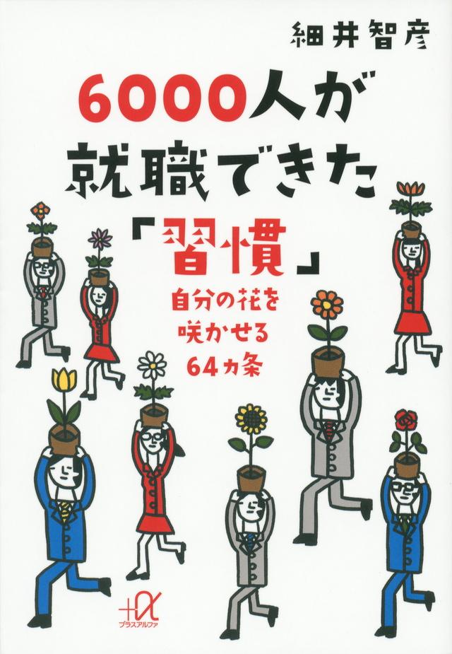 6000人が就職できた「習慣」 自分の花を咲かせる64ヵ条