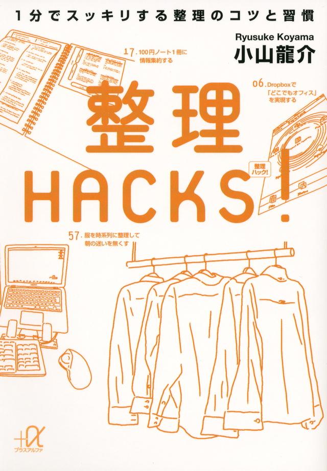 整理HACKS!──1分でスッキリする整理のコツと習慣