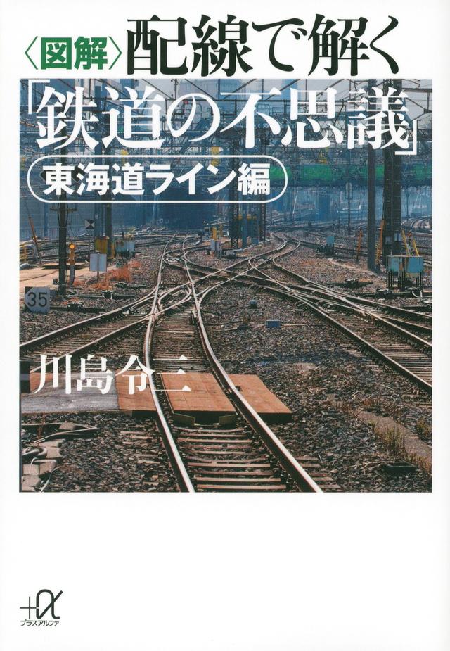<図解>配線で解く「鉄道の不思議」 東海道ライン編