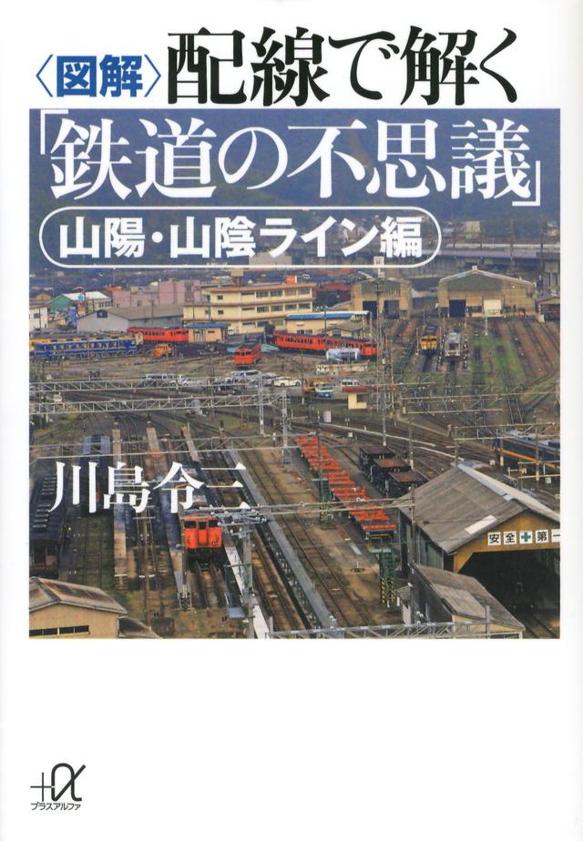 <図解>配線で解く「鉄道の不思議」 山陽・山陰ライン編