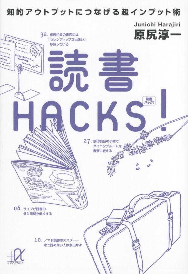 読書HACKS! 知的アウトプットにつなげる超インプット術