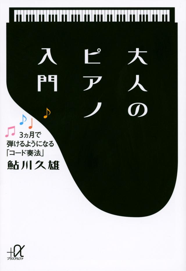 大人のピアノ入門 3ヵ月で弾けるようになる「コード奏法」
