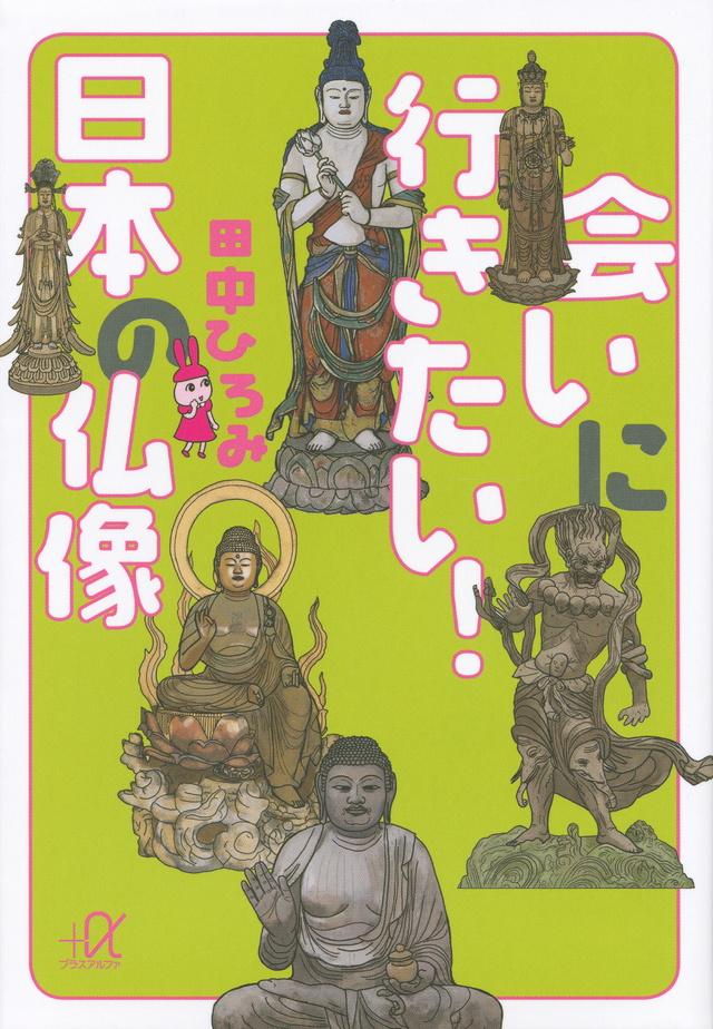 会いに行きたい! 日本の仏像
