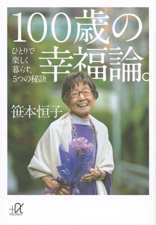 『100歳の幸福論。 ひとりで楽しく暮らす、5つの秘訣』書影