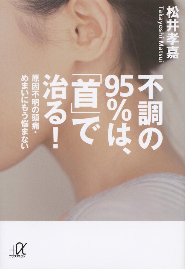 不調の95%は、「首」で治る! 原因不明の頭痛・めまいにもう悩まない