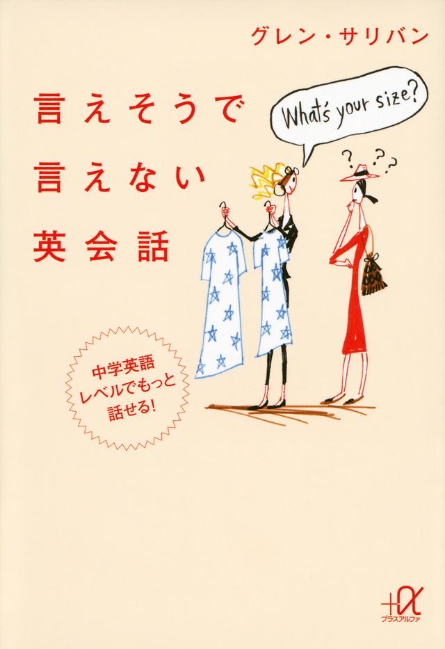 言えそうで言えない英会話 中学英語レベルでもっと話せる!