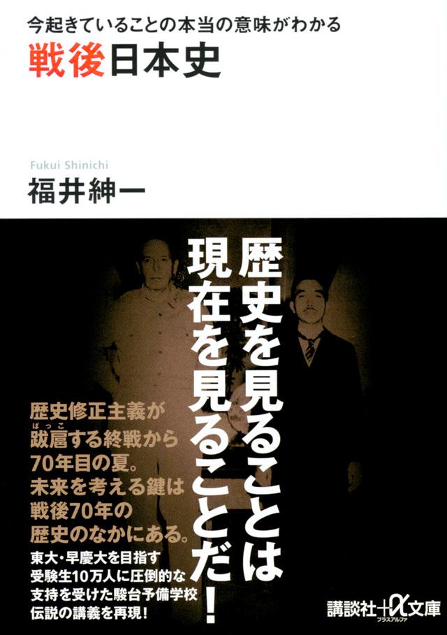 日本社会はなぜ劣化したのか? 政治や事件の根底に流れる史実