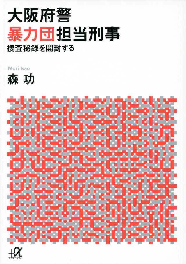 大阪府警暴力団担当刑事