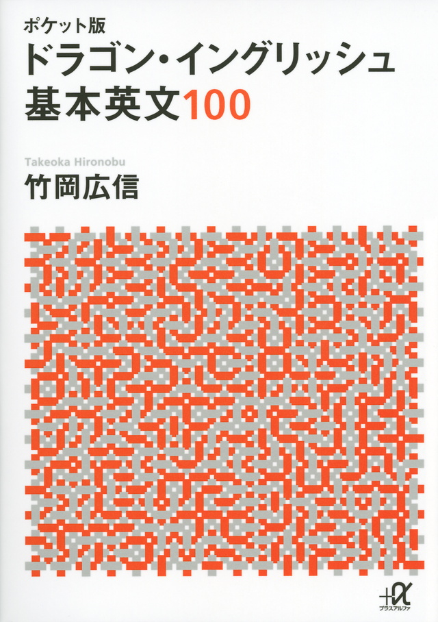 ドラゴン・イングリッシュ基本英文100