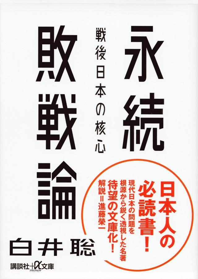 日本は淫らな恥知らず? 米国に無限従属の裏で「敗戦否認」