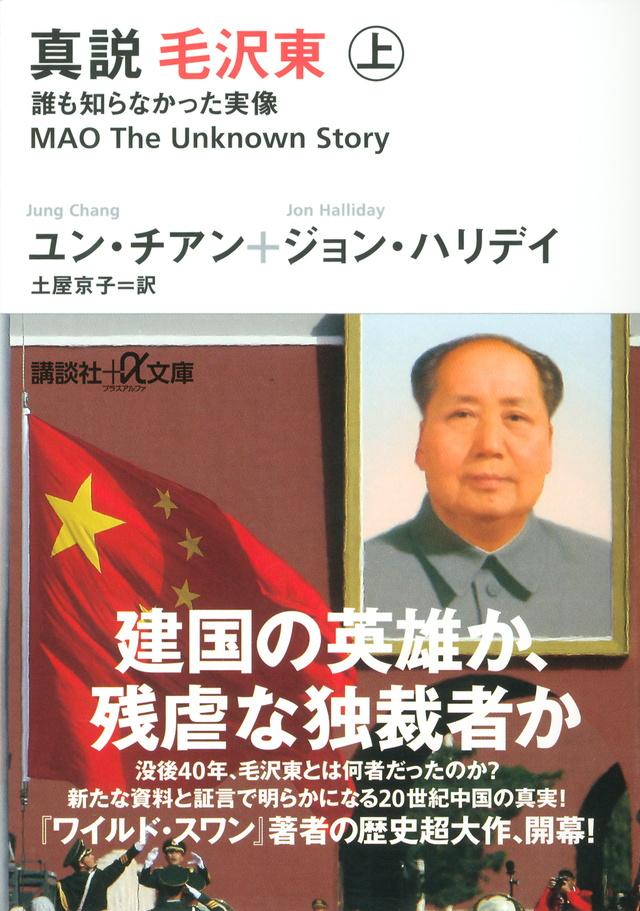 真説 毛沢東 上 誰も知らなかった実像