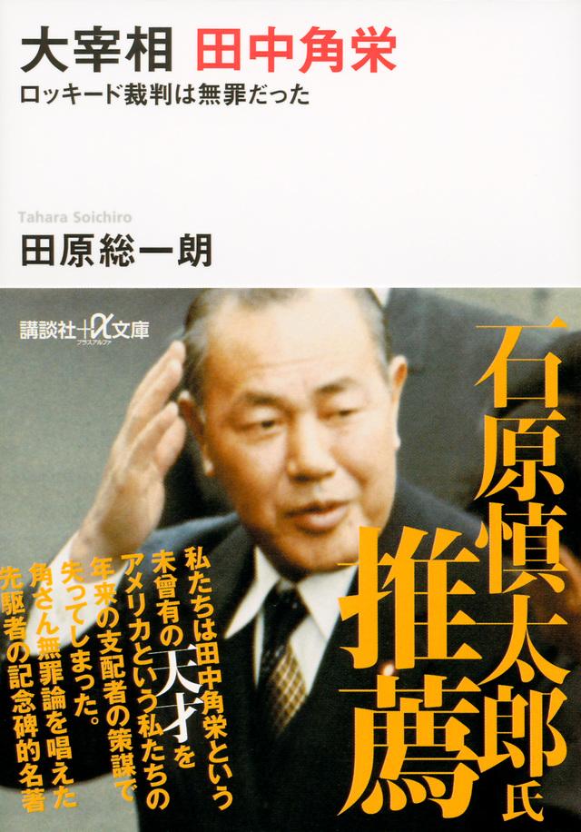 大宰相 田中角栄 ロッキード裁判は無罪だった