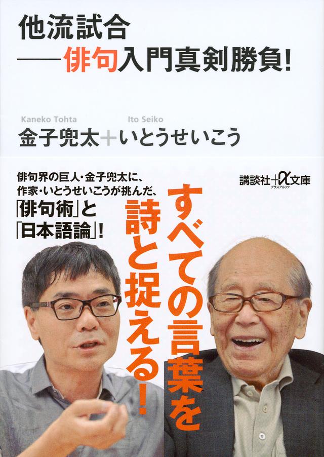 他流試合――俳句入門真剣勝負!