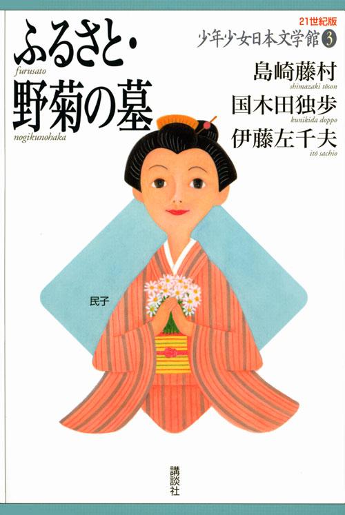 少年少女日本文学館 ふるさと・野菊の墓