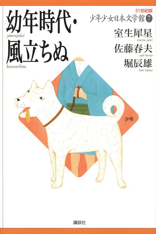 少年少女日本文学館 幼年時代・風立ちぬ