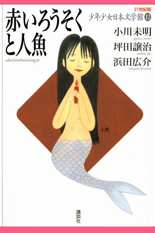 少年少女日本文学館 赤いろうそくと人魚