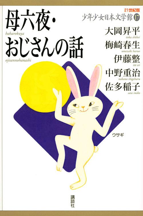 少年少女日本文学館  母六夜・おじさんの話