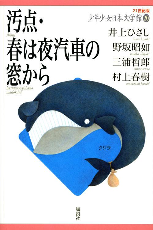 少年少女日本文学館 汚点・春は夜汽車の窓から