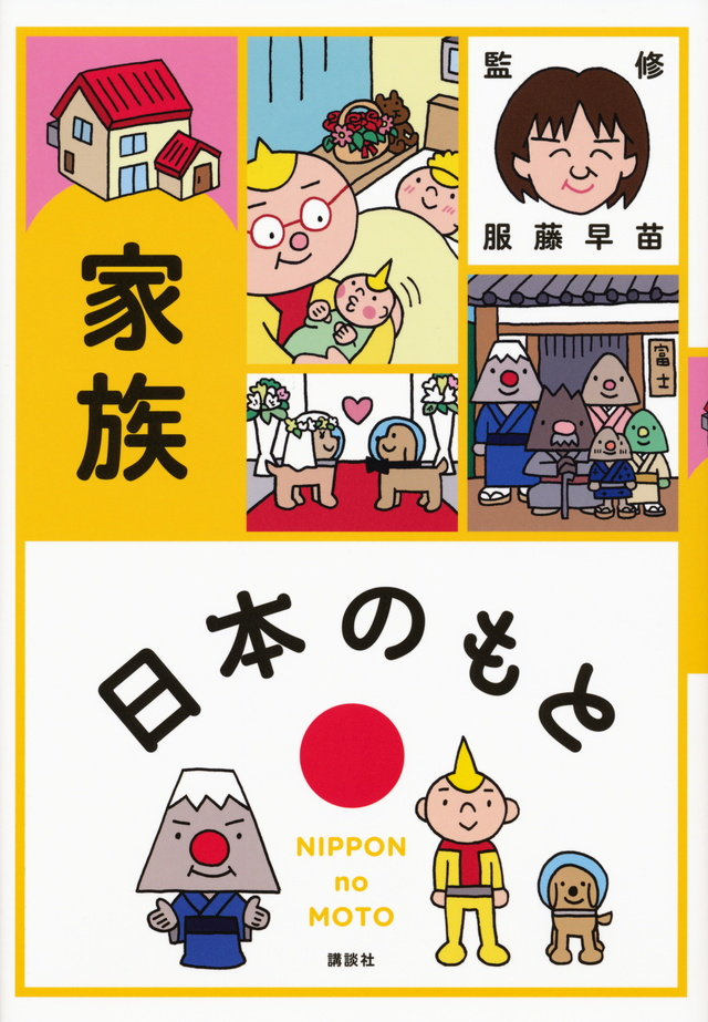 日本のもと 家族』(服藤 早苗)...