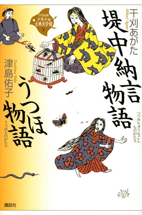 堤中納言物語・うつほ物語