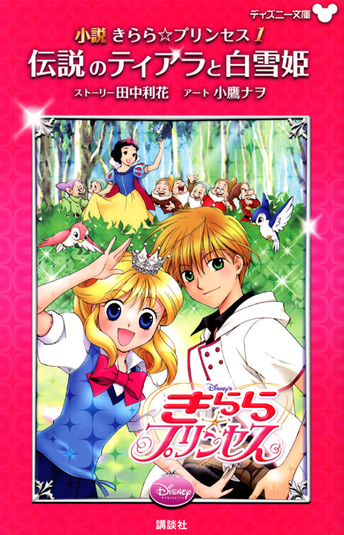 小説 きらら☆プリンセス 1 伝説のティアラと白雪姫