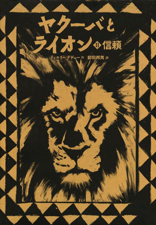 ヤクーバとライオン (2) 信頼