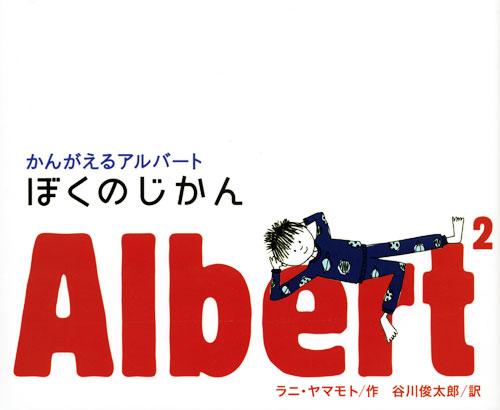かんがえるアルバート ぼくのじかん