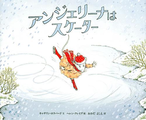 クラシック セレクション アンジェリーナは スケーター