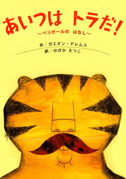 あいつは トラだ! ~ベリゼールの はなし~