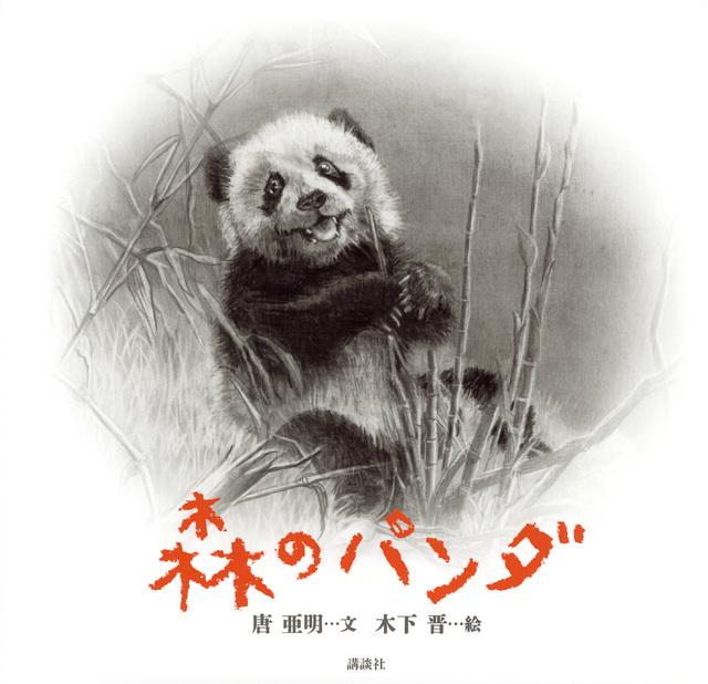 森のパンダ