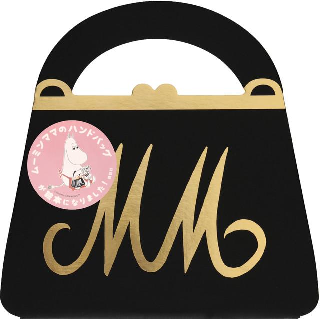 ムーミンママのハンドバッグ