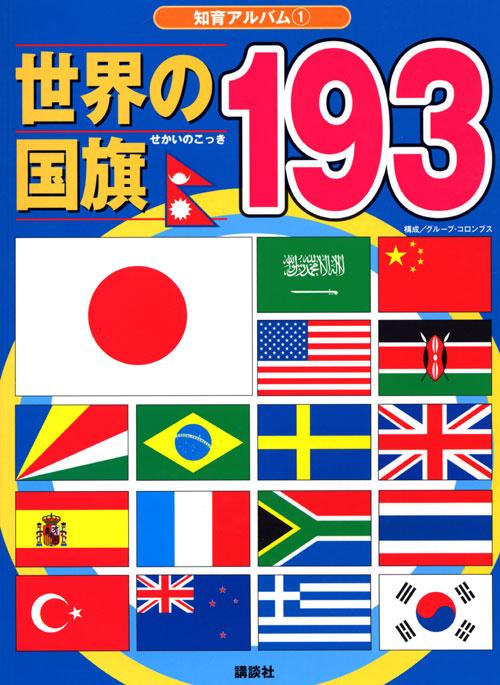 世界の国旗193