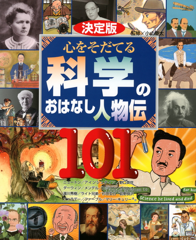 科学のおはなし人物伝101(児童)