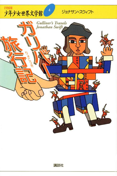 ガリバー旅行記(児童)