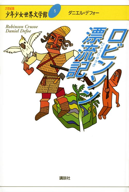 ロビンソン漂流記(児童)
