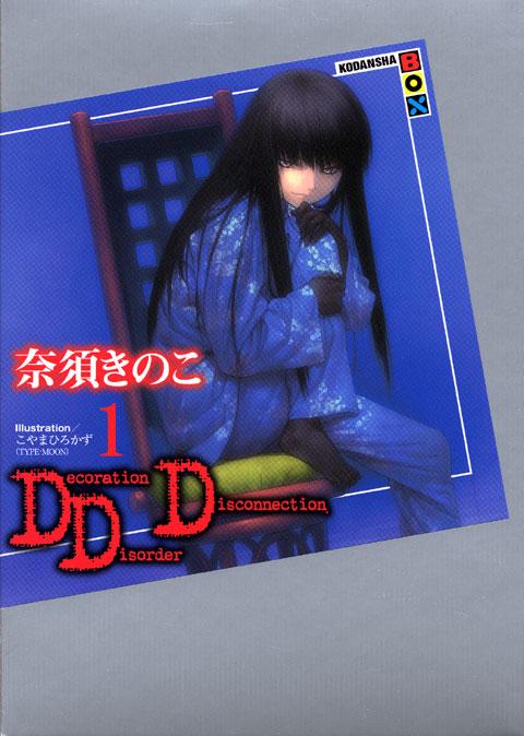 DDD(1)