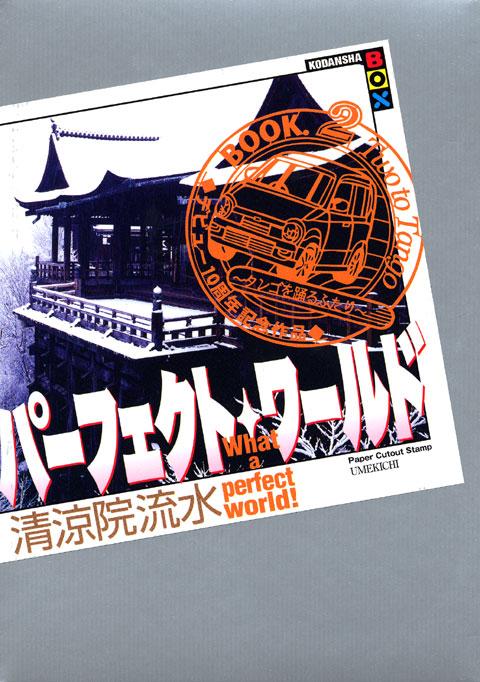 パーフェクト・ワールド What a perfect world!Book.2 Two to Tango~タンゴを踊るふたり~
