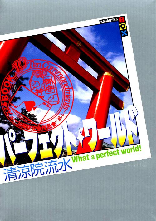 パーフェクト・ワールド What a perfect world!Book.10 Ten Commandments~十戒~